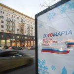 На проведение выборов президента РФ в Москве потратят 575 млн рублей