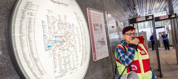 Приложение «Метро Москвы» переведут на шесть языков к ЧМ по футболу