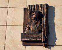 В Туле установили мемориальную доску Владимиру Высоцкому