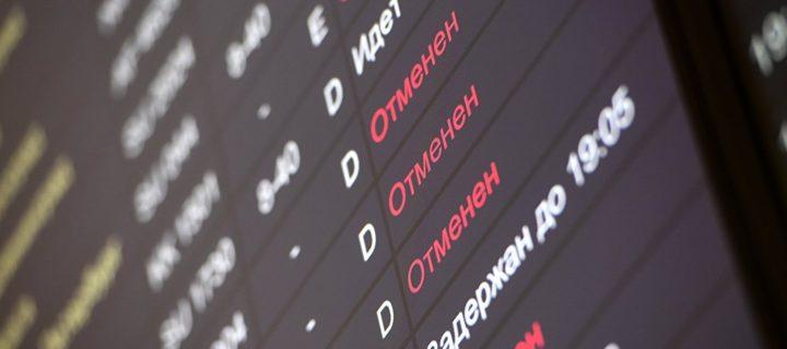 «Аэрофлот» отменил во вторник 30 московских рейсов