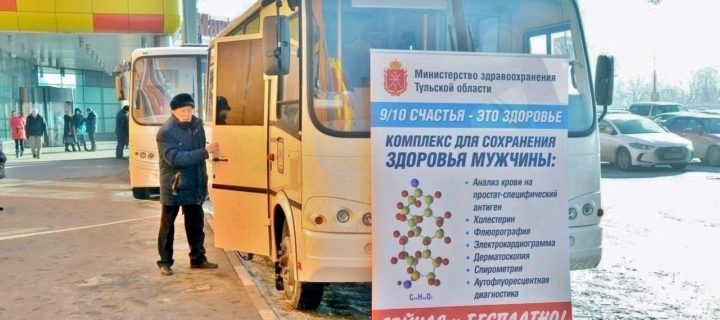 Акция «Мужское здоровье» стартовала в Тульской области
