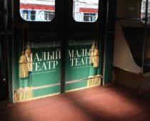 Поезд «Малый театр» запустили в московском метро