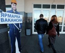 Уровень безработицы в Подмосковье на конец марта составил 0,54%