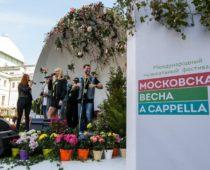 Фестиваль «Московская весна A Cappella» откроется 27 апреля