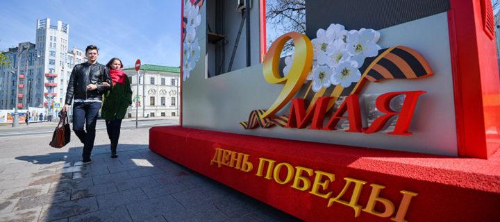 Тысячи элементов тематического декора украсили Москву в честь Дня Победы