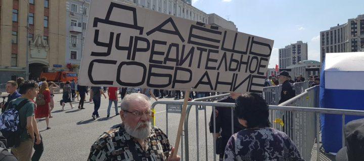 В Москве прошла акция за свободный интернет