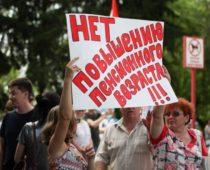 Большинство россиян выступили против повышения пенсионного возраста