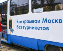 В Москве начал курсировать тематический трамвай