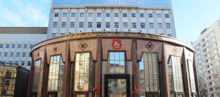 В Мособлдуме наградят победителей областного конкурса «Я-лидер Подмосковья»