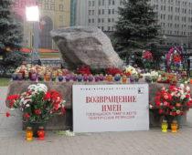 Власти Москвы согласовали акцию памяти жертв репрессий на Лубянке