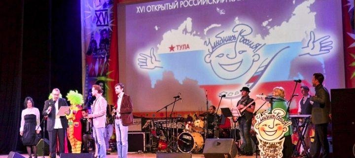 Кинофестиваль комедии «Улыбнись, Россия!» проходит в Туле