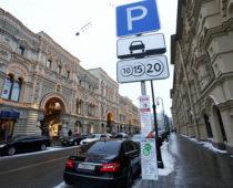 На центральных улицах Москвы отменили бесплатную парковку в выходные