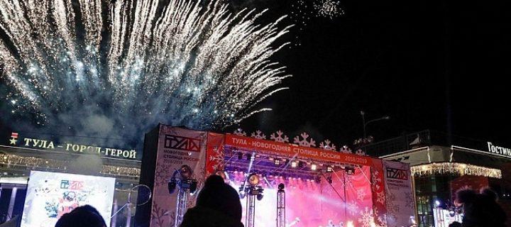 Тула передала эстафету новогодней столицы России Рязани
