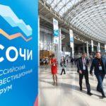 Подмосковье примет участие в инвестиционном форуме в Сочи