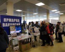 Более 200 ярмарок вакансий пройдет в Подмосковье в 2019 году