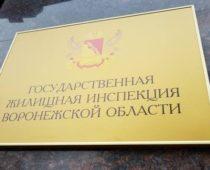 Жилинспекция Воронежской области признана лучшей в России
