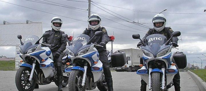 Более 100 мотоинспекторов будут патрулировать дороги в Подмосковье