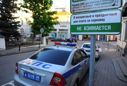 Парковка на майские праздники в Москве будет бесплатной