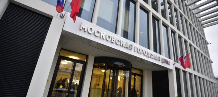 В столице завершилось выдвижение кандидатов в депутаты Мосгордумы