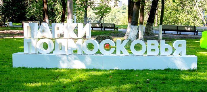 Более 50 тысяч человек посетили фестиваль «Парки Подмосковья»