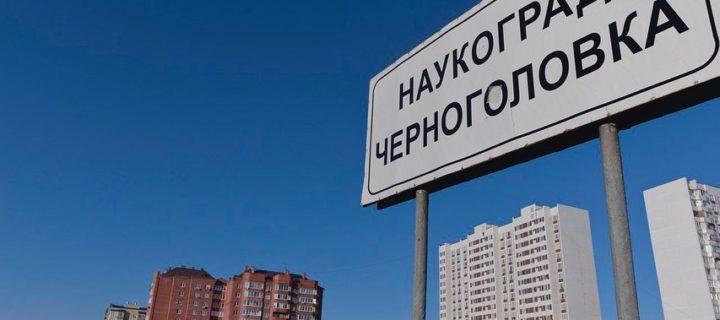 Более 2,5 млрд рублей направлено на развитие подмосковных наукоградов