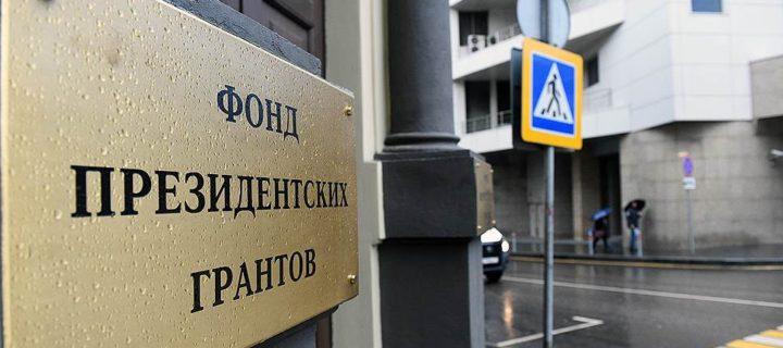 Фонд президентских грантов получил более 8,4 тыс заявок