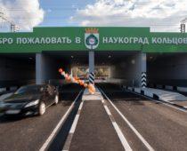 Наукограды Подмосковья получат более 338 млн рублей в 2020 году на развитие инфраструктуры