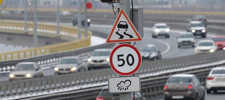 В 36 муниципалитетах Подмосковья с июня снизят скоростной режим до 50 км/ч