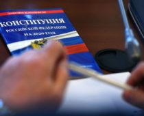 Электронное голосование по поправкам в Конституцию пройдет в нескольких регионах РФ
