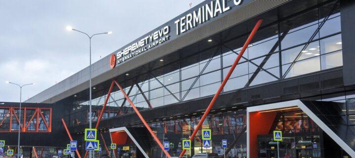 Шереметьево возобновит работу терминала C весной 2021 года