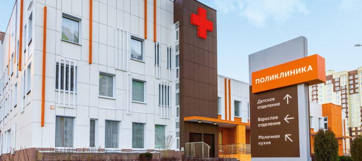 В Москве в 2021 году построят 16 объектов здравоохранения