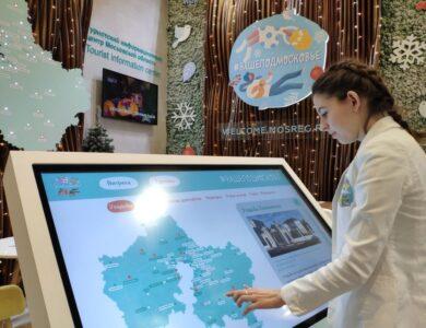 Инфоцентр для туристов открыли в аэропорту «Домодедово»