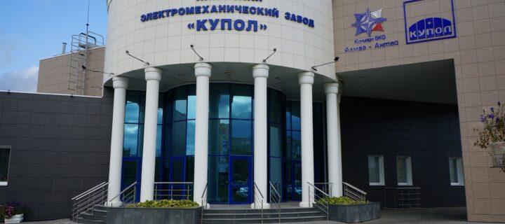 ИЭМЗ «Купол» привлечет заем ФРП на проект по выпуску нового вида труб